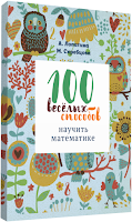 Лопатина А., Скребцова М. 100 веселых способов научить математике
