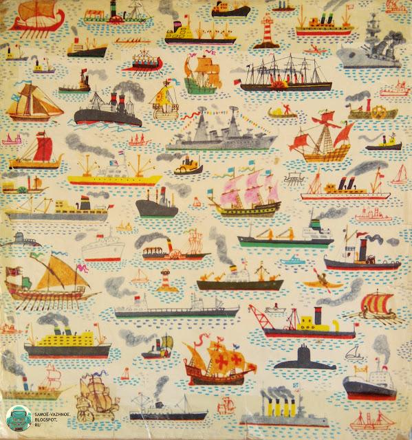 Советские детские книги. Святослав Сахарнов Плывут по морям корабли художник Беньяминсон, Кыштымов 1976.