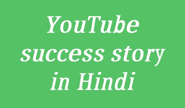 YouTube success story in Hindi