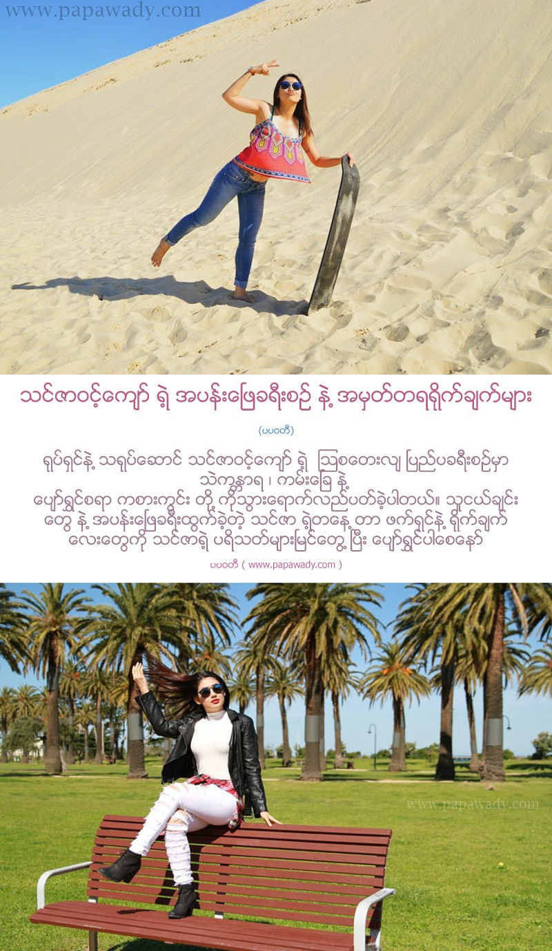 Thinzar Wint Kyaw in Australia : She Enjoyed Her Vacation At The Beach , Sahara Kangaroo Island , Scoobi Doo Studio and Beautiful Sydney