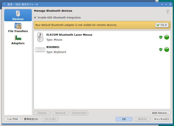 LinuxでBluetoothマウス、Bluetoothキーボードをペアリング