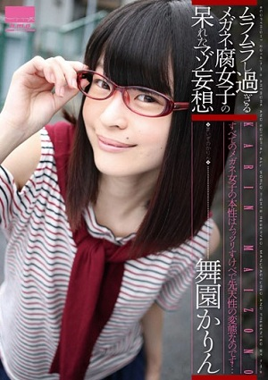 Masochists Delusion Mai Zoo Karin Unstoppable Of Glasses Fujoshi That Too Horny [HODV-21017 Maizono Karin]