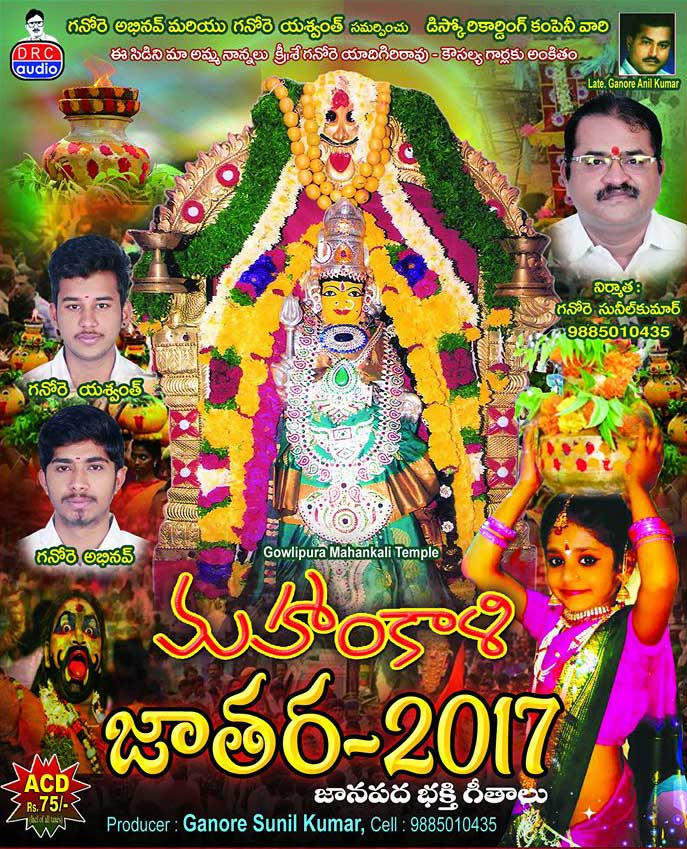 mahankali jathara 2017 | D R C Audios | Bonalu songs 2017