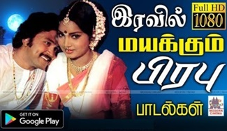 Iravil Prabhu songs | TubeTamil