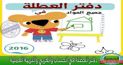 اوراق عمل عربي وحساب وعملي لتسلية وتعليم ابنك في الاجازة