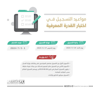 موعد التسجيل اختبار القدرة المعرفية 1440وطريقة التسجيل .