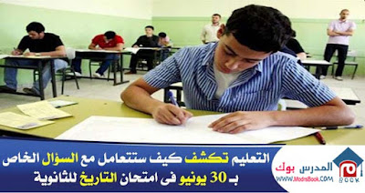 التعليم تكشف كيف ستتعامل مع اجابات سؤال خطاب 30 يونيو في امتحان التاريخ