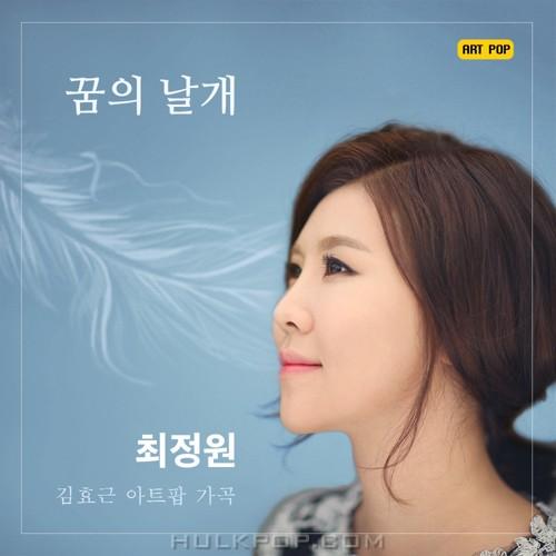 Choi Jung Won, Kim Hyo Geun – 꿈의 날개 – Single