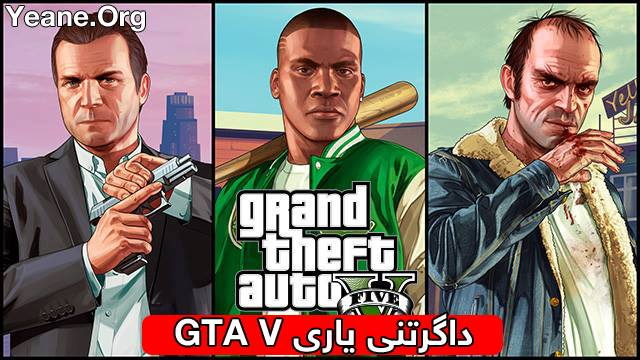 بۆ كۆمپیوته‌ر GTA V :: Grand Theft Auto 5 : PC