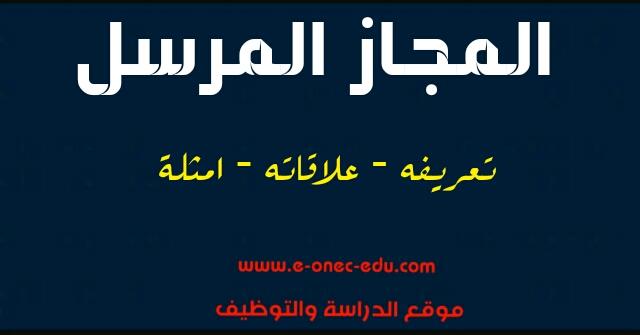 شرح المجاز العقلي والمرسل فجر اللغة العربية Facebook
