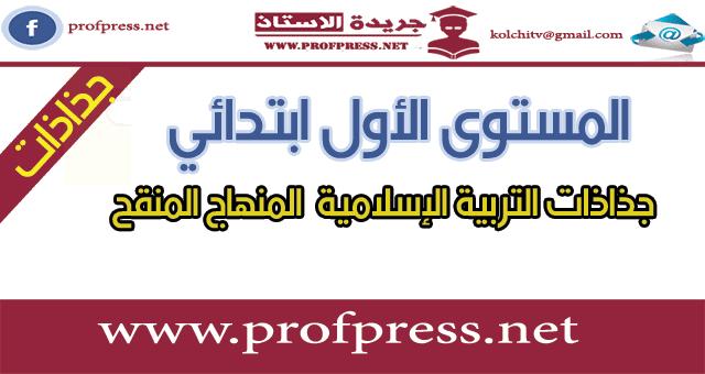 المستوى الأول ابتدائي:جذاذات التربية الإسلامية  المنهاج المنقح