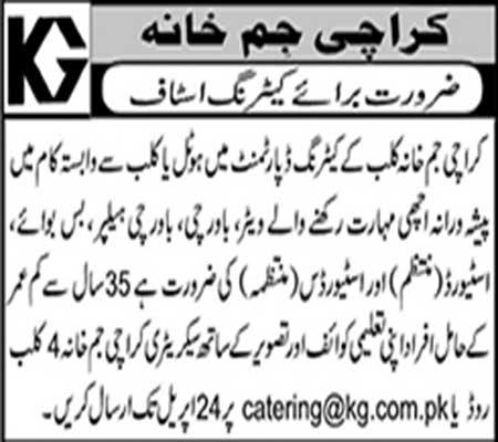 Karachi Gym Khana Club Jobs 2017  Various Staff