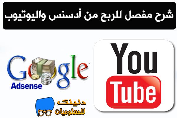 شرح مفصل لطريقة الربح من جوجل أدسنس واليوتيوب