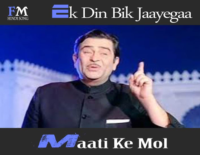 Ek-Din-Bik-Jaayegaa-Maati-Ke-Mol-Dharam-Karam-(1975)
