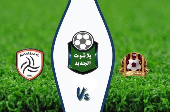 نتيجة مباراة الشباب وطبرجل اليوم 13-11-2019 كأس خادم الحرمين الشريفين