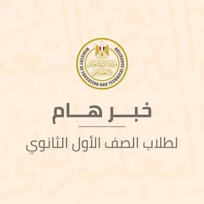 الاستبيان الرسمي لطلاب الصف الأول الثانوي