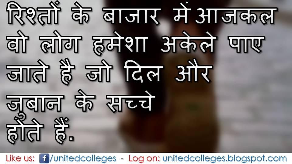 Sad Love Motivational Quotes Hindi Ssmatters