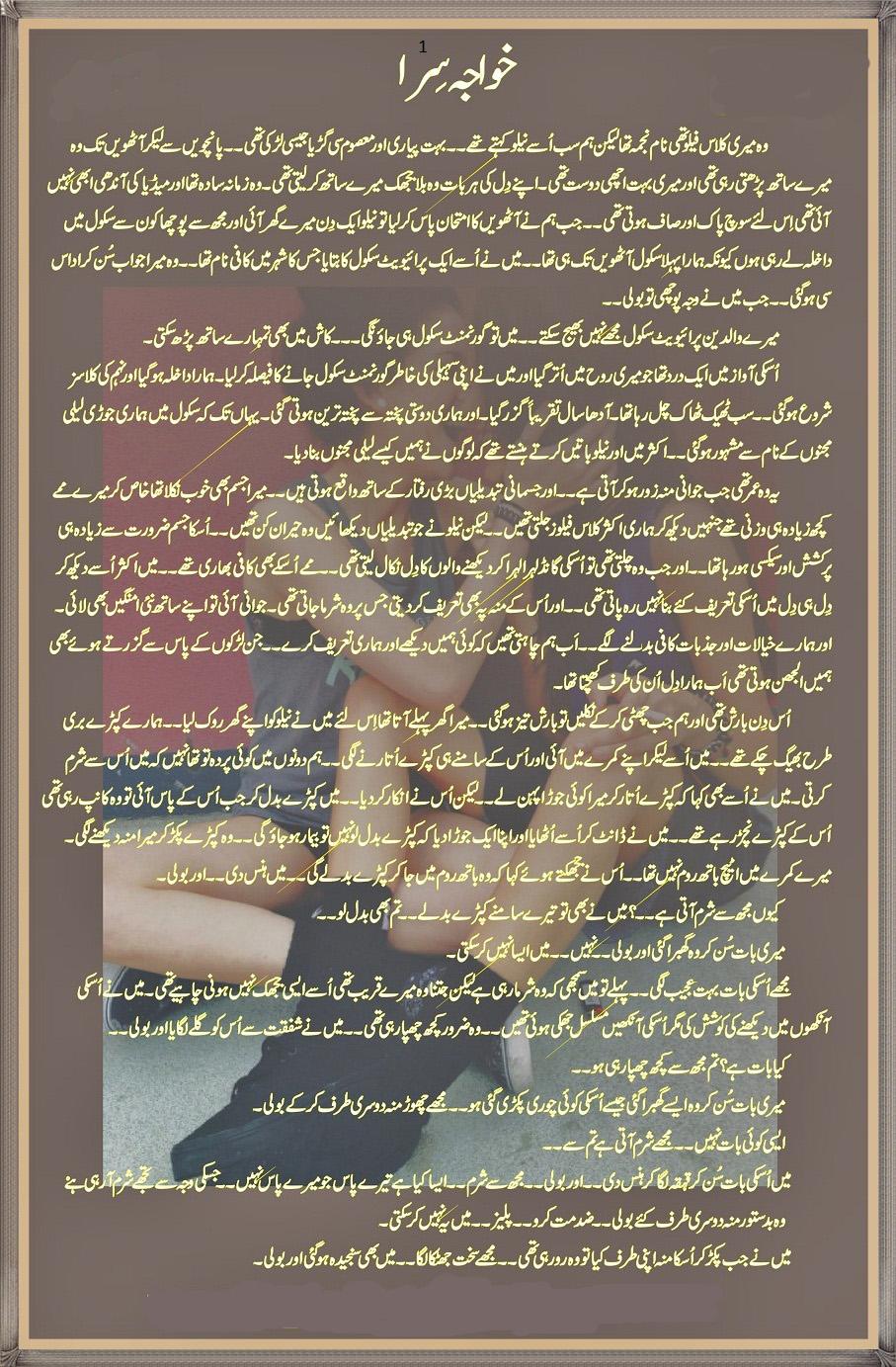ki shemale xxx Urdu story