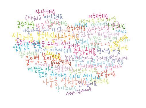 53 Kata Kata Cinta Dalam Bahasa Korea