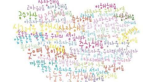 Terpopuler 59 Kata Kata Cinta Dalam Bahasa Korea