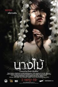 Nonton Film Nymph (2009) Subtitle Indonesia Streaming Movie Download