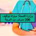 وزارة الصحة: مباراة توظيف 200 ممرض من الدرجة الأولى