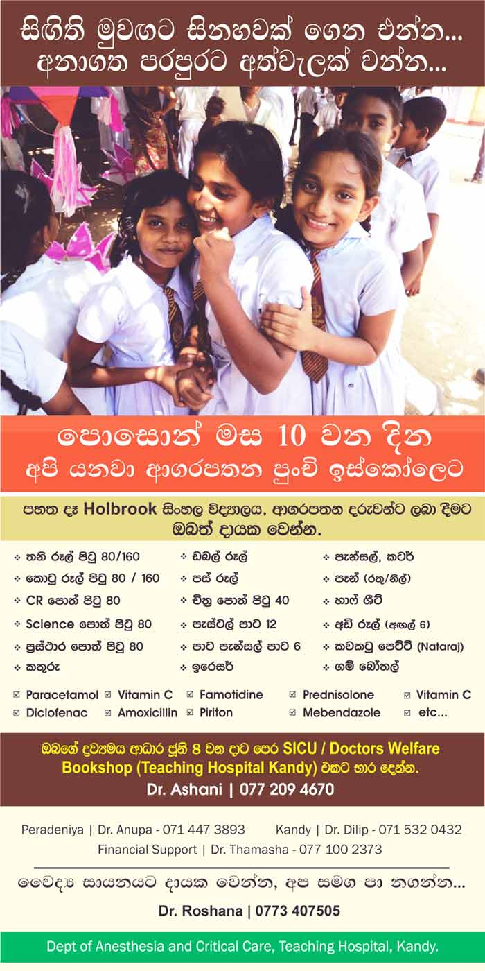 The doctors of department of Anaesthesia and Critical care with the contrbution of other doctors of Teaching Hospital Kandy has planned to organize a health camp and a charity event to donate stationaries to the children of CP/NE/Holbrook Sinhala school- Agarapathana on 10th of June 2017.