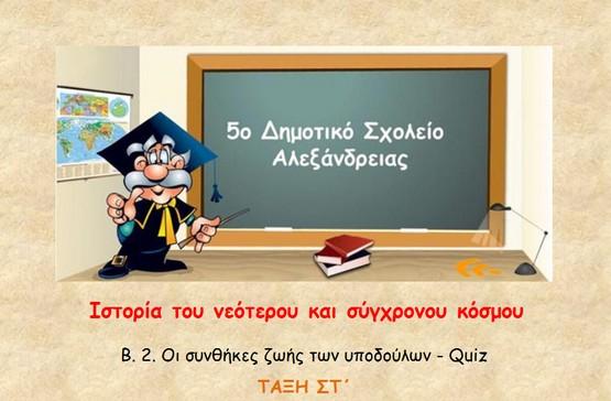 http://atheo.gr/yliko/isst/b2.q/index.html