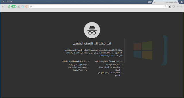 torch browser 2019 arabic Free