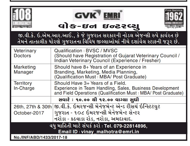 10th pass, 12th pass, gvk emri recruitment, vacancy