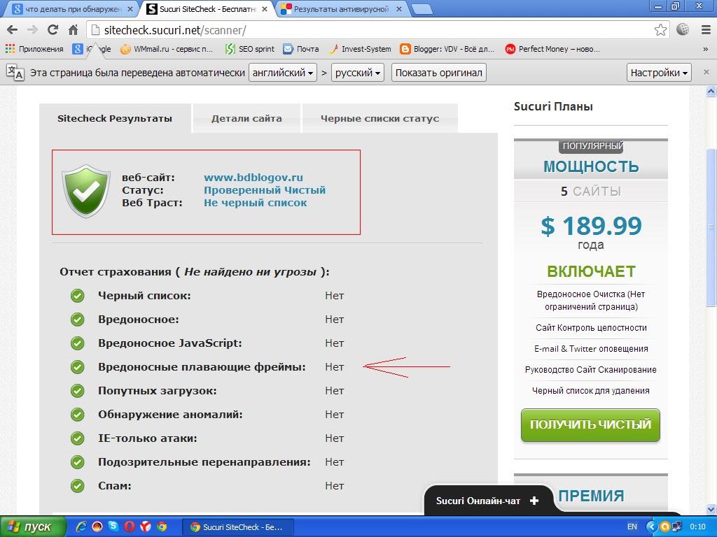 Sucuri.net-Проверка сайта на предупреждение безопасности