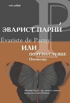 Эварист Парни́, или поэт на службе Отечеству