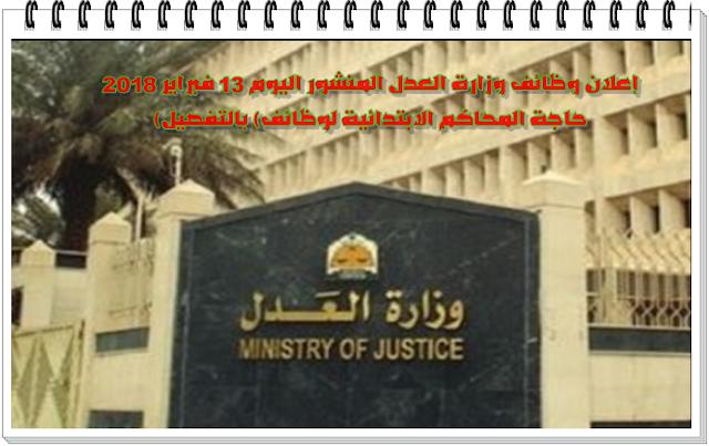 إعلان وظائف وزارة العدل المنشور اليوم 13 فبراير 2018