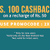 Freecharge Offer - Recharge With Rs.50 And Get Recharge + Double Of Your Money Back (Unlimited Times)