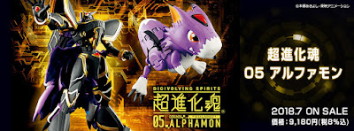 "Galería fotográfica de ""Digivolving Spirits Alphamon"" - Tamashii Nations"