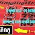 มาแล้ว...เลขเด็ดงวดนี้ หวยซองแม่นๆ ปักหลักสิบบน งวดวันที่ 1/6/60