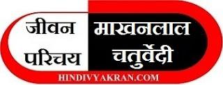 makhanlal-chaturvedi-ka-jeevan-parichay