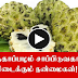 Health Benefits Of Custard Apples | TAMIL HEALTH TIPS