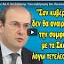 Αντιπρόεδρος ΝΔ: «Σαν κυβέρνηση δεν θα αναιρέσουμε την συμφωνία στις Πρέσπες»-Νέα επιβεβαίωση της FAZ μετά την Μάρκου στην Βουλή (video)