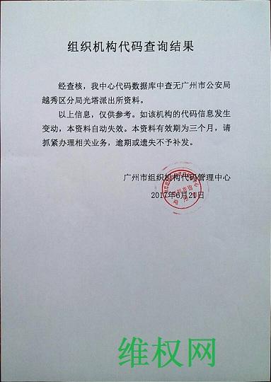 华南理工大学八九学生张强因遭非法销户籍无法买车票而报警 警方不受理 张强提起行政诉讼