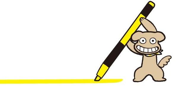 蛍光ペンのアンダーライン