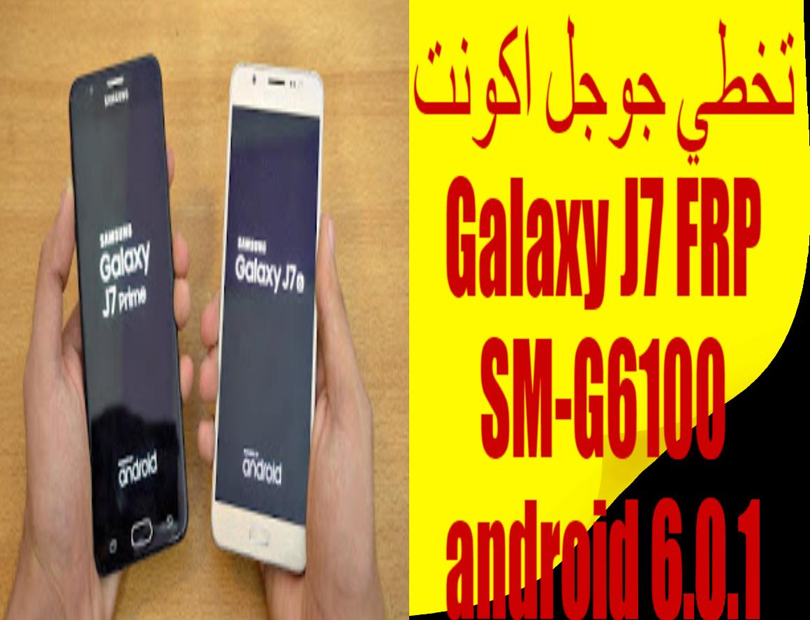 طريقة مضمونة تخطي جوجل اكونت Galaxy J7 Frp Sm G6100 Android 6 0 1