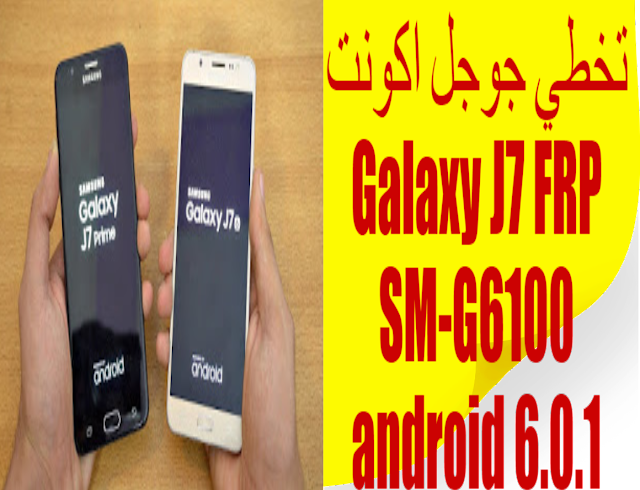 تخطي جوجل اكونت Galaxy J7 FRP SM G6100 android 6 0 1