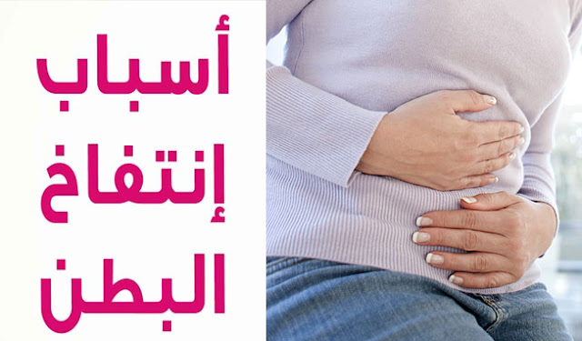 طرق اسباب وعلاج انتفاخ البطن تعرف على الاسباب