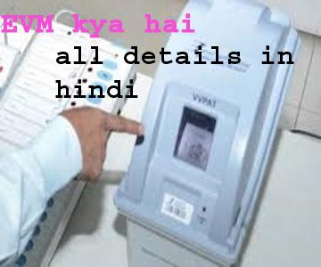 EVM kya hai , EVM kam kaise karti hai ,all details in hindi
