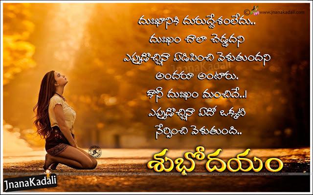 best Telugu Good Morning Hd Wallpapers, latest Telugu Subhodayam Quotes