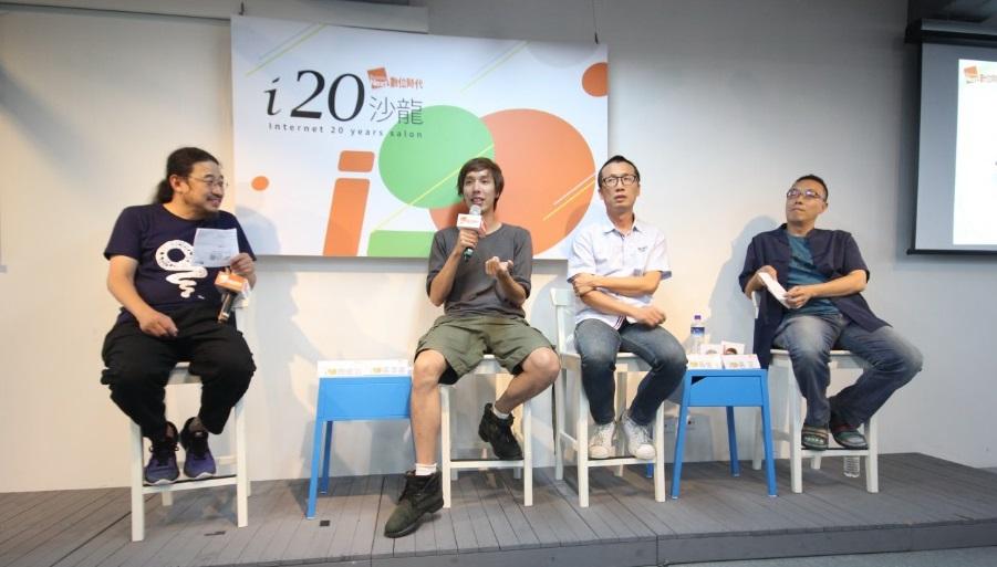 [i20沙龍]網路X新個人主義:我們如何義無反顧地這樣工作,那樣生活