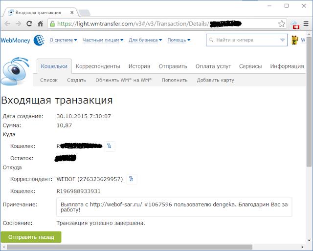 WEBOF-SAR - выплата на WebMoney от 30.10.2015 года