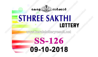 kerala lottery , keralalotteryresult , kerala lottery result , kerala lottery results, kerala lottery result live , kerala lottery today , kerala lottery result today , kerala lottery results today , today kerala lottery result , 09 10 2018, kerala lottery result 09-10-2018 , sthree sakthi lottery results , kerala lottery result today sthree sakthi , sthree sakthi lottery result , kerala lottery result sthree sakthi today , kerala lottery sthree sakthi today result , sthree sakthi kerala lottery result , sthree sakthi lottery SS 126 results 09-109-2018 , sthree sakthi lottery SS 126 , live sthree sakthi lottery SS-126, sthree sakthi lottery , 09/10/2018 kerala lottery today result sthree sakthi , 09/10/2018 sthree sakthi lottery SS-126, today sthree sakthi lottery result , sthree sakthi lottery today result , sthree sakthi lottery results today , today kerala lottery result sthree sakthi , kerala lottery results today sthree sakthi , sthree sakthi lottery today , today lottery result sthree sakthi , sthree sakthi lottery result today , kerala lottery bumper result , kerala lottery result yesterday , kerala online lottery results , kerala lottery draw kerala lottery results , kerala state lottery today , kerala lottare , lottery today , kerala lottery today draw result,  KeralaLotteryResult.net ,  kerala lottery result 09.9.2018 sthree sakthi SS 126 09 october 2018 result ,  kerala lottery kl result , yesterday lottery results ,  lotteries results , keralalotteries ,
