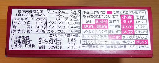 【セブンゴールド(NISSIN 日清食品)】すみれ 札幌濃厚味噌 箱型